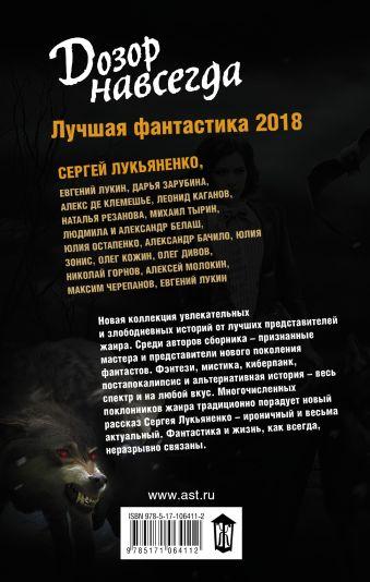 Дозор навсегда. Лучшая фантастика — 2018