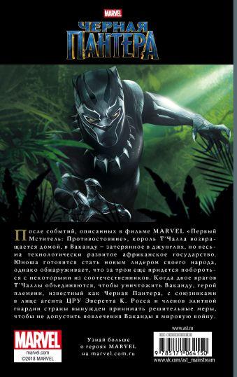 Черная Пантера: официальная новеллизация