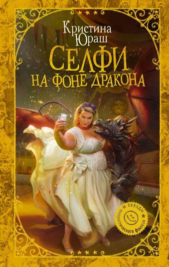 «Селфи на фоне дракона»