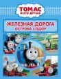 Томас и его друзья. Железная дорога острова Содор