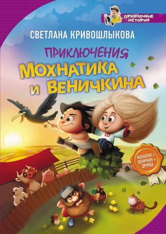«Приключения Мохнатика и Веничкина»