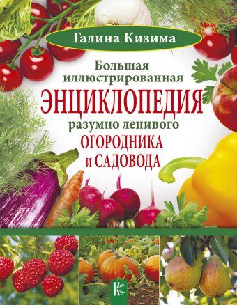 «Энциклопедия разумно ленивого огородника»
