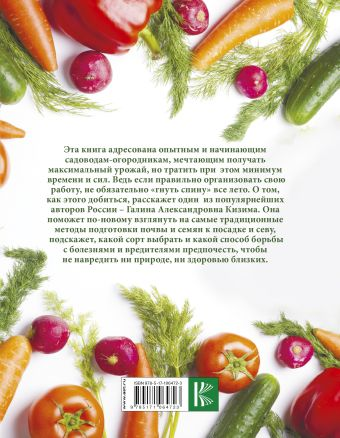 Большая иллюстрированная энциклопедия разумно ленивого огородника и садовода