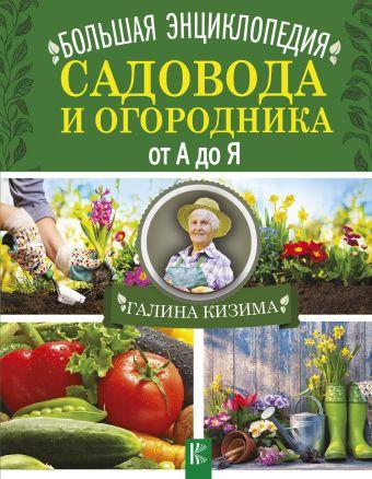 «Большая энциклопедия садовода и огородника от А до Я»