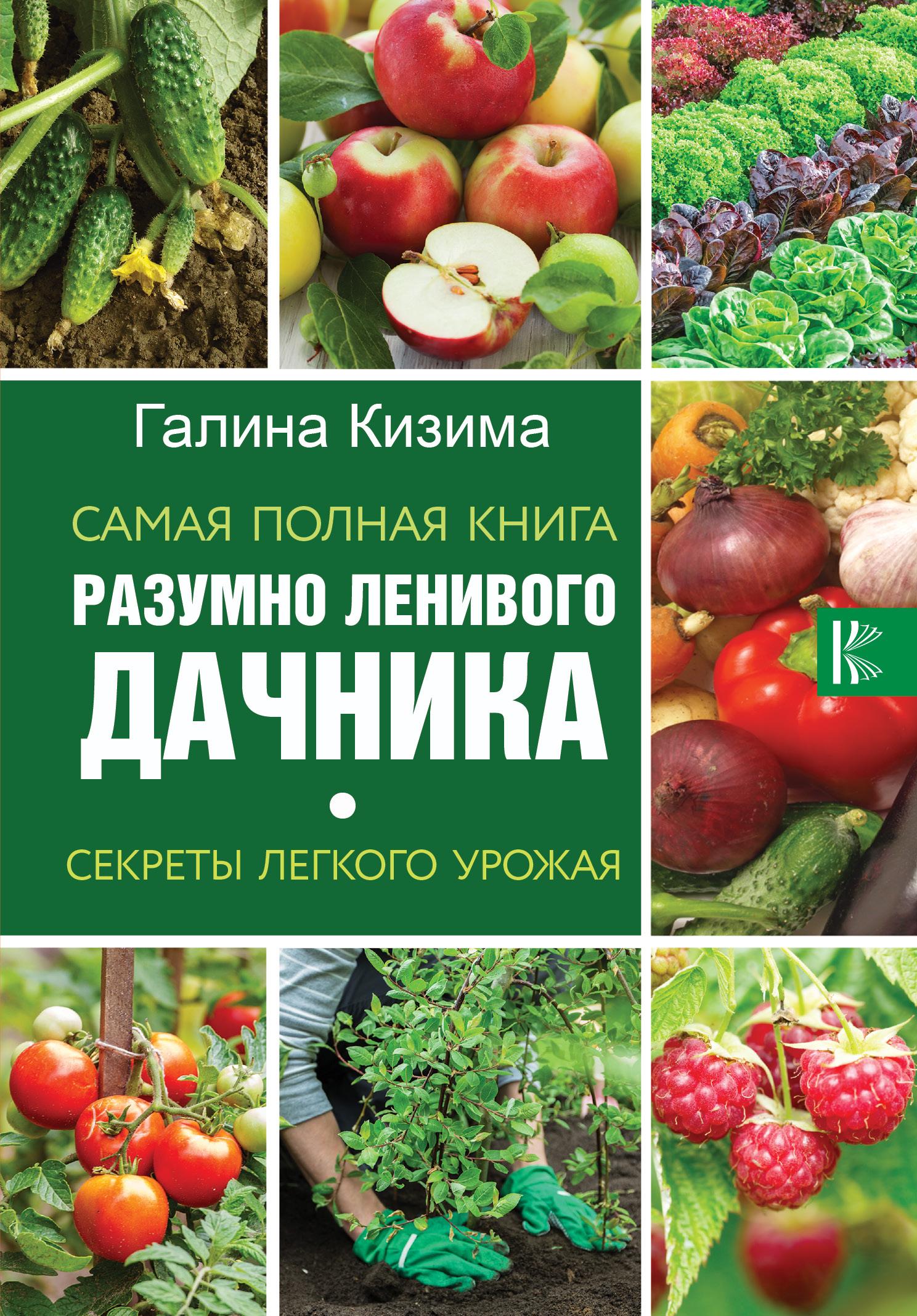 «Самая полная книга разумно ленивого дачника. Секреты легкого урожая»