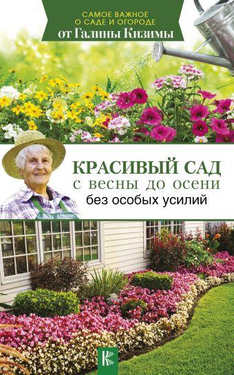 «Красивый сад с весны до осени без особых усилий»