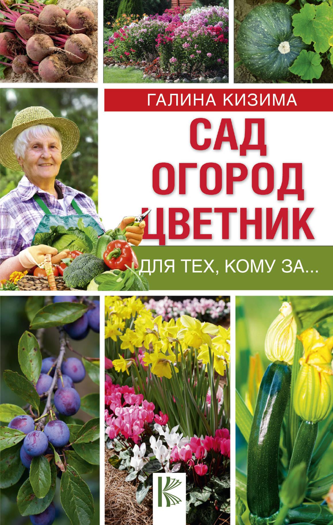 «Сад, огород, цветник для тех, кому за…»