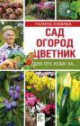 Сад, огород, цветник для тех, кому за…