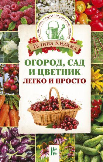 «5000 советов огороднику и садоводу»