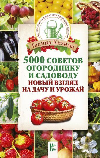 «Энциклопедия начинающего огородника и садовода в картинках»