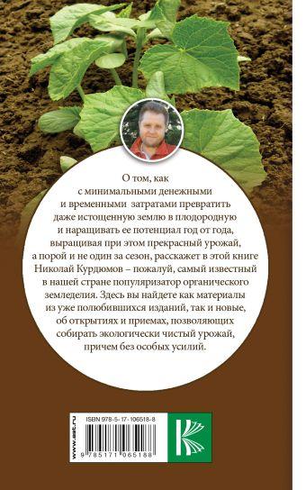 Урожайная земля. Как сделать любую почву плодородной