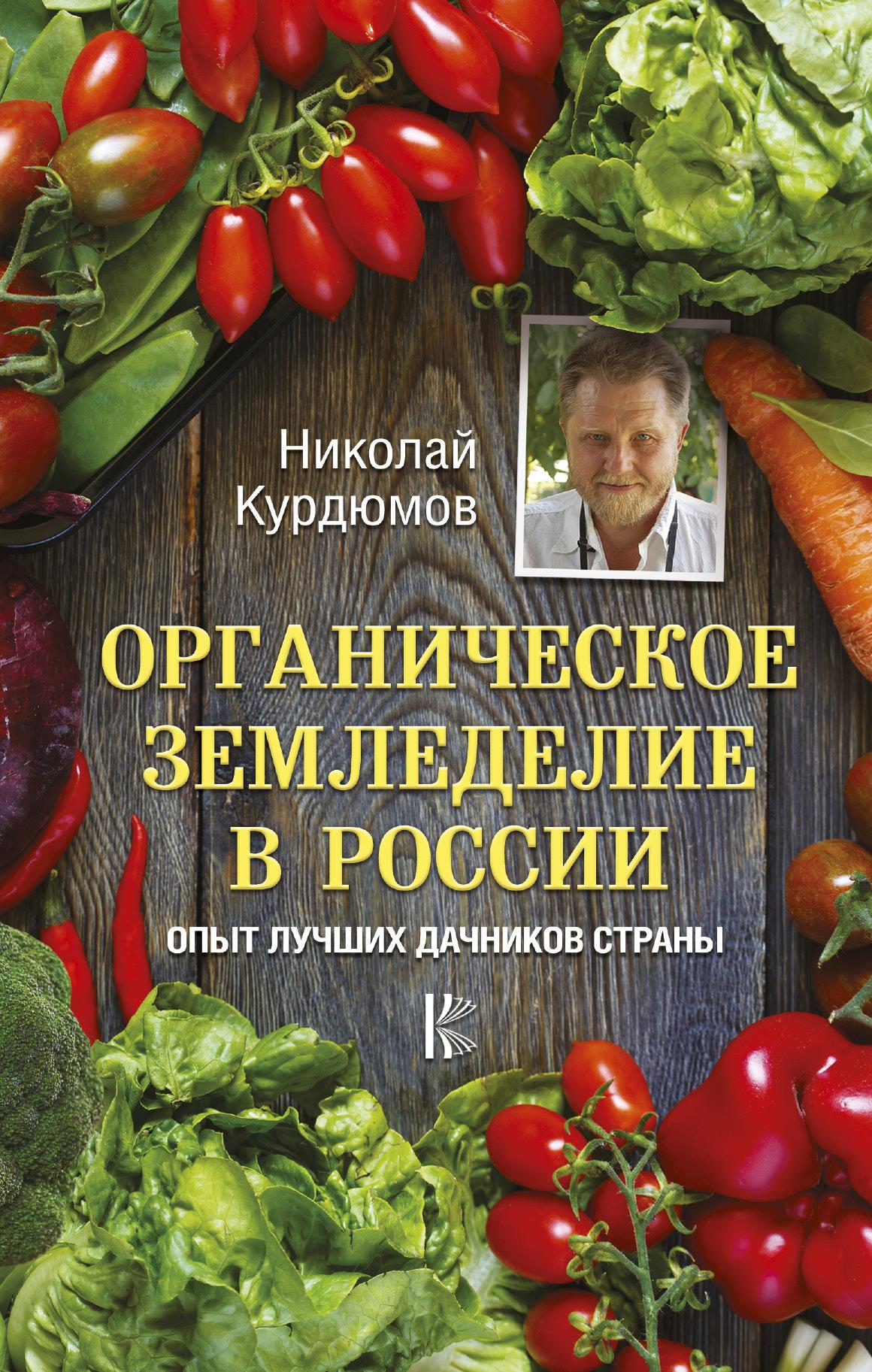 «Органическое земледелие в России»