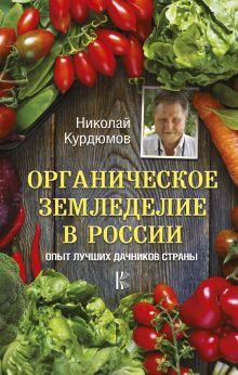 Курдюмов Николай Иванович — Органическое земледелие в России. Опыт лучших дачников страны