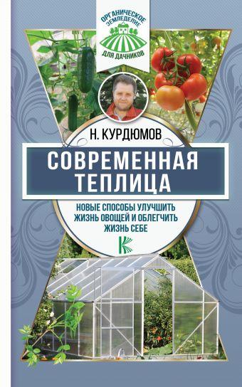 «Современная теплица. Новые способы улучшить жизнь овощей и облегчить жизнь себе»