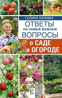Ответы на самые важные вопросы о саде и огороде