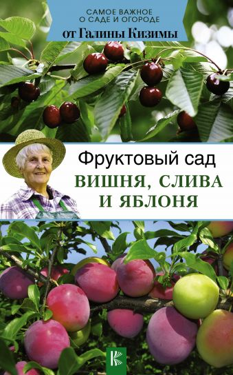 «Фруктовый сад. Вишня, слива и яблоня»