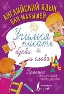 Английский язык для малышей. Учимся писать буквы и слова