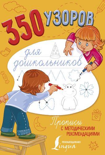 350 узоров для дошкольников