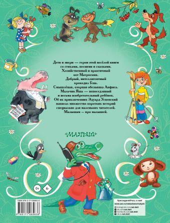 Э.Успенский. Все самые лучшие стихи и сказки для малышей