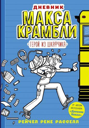«Дневник Макса Крамбли. Герой из шкафчика»