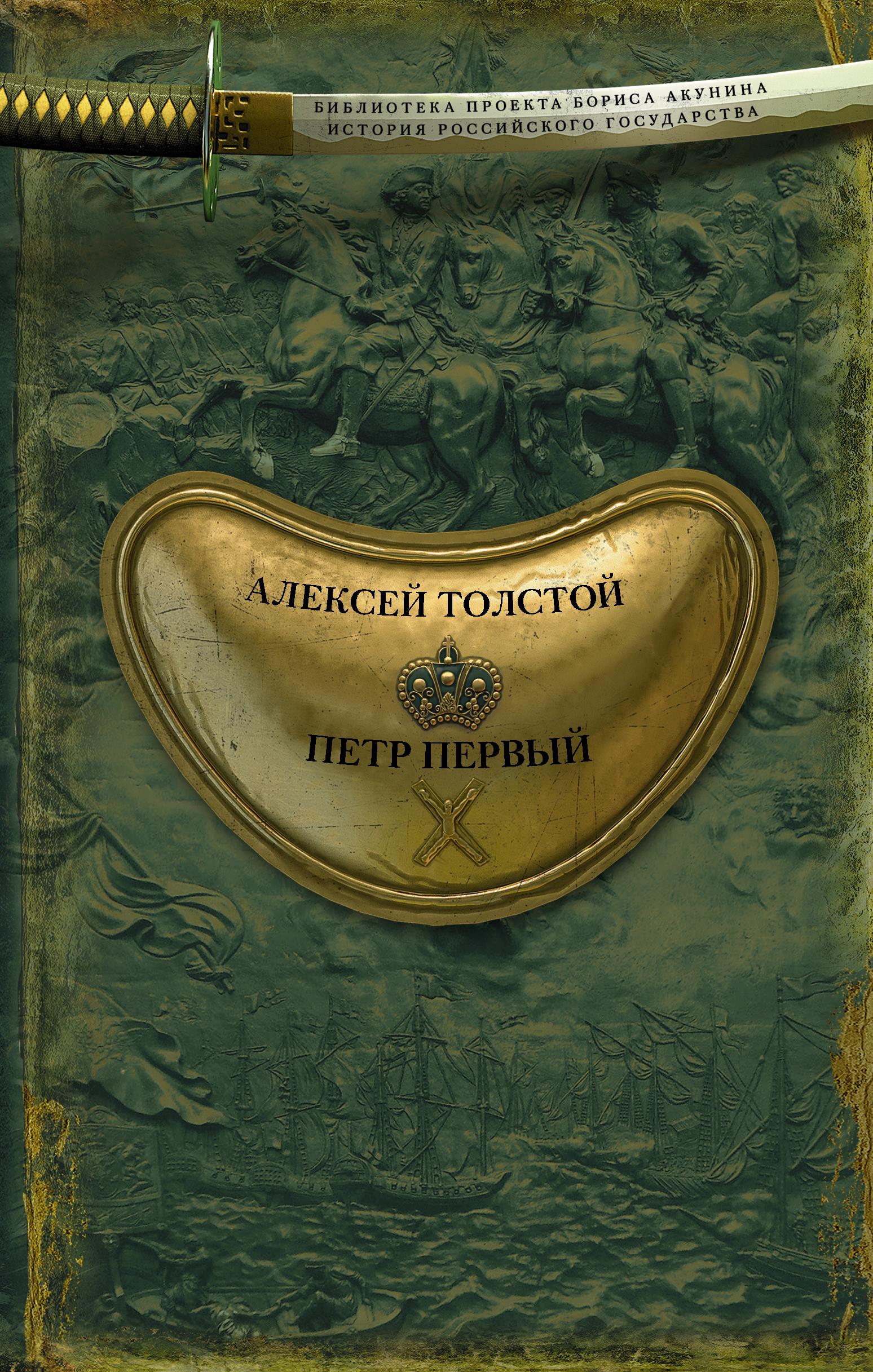 Петр Первый - Алексей Толстой