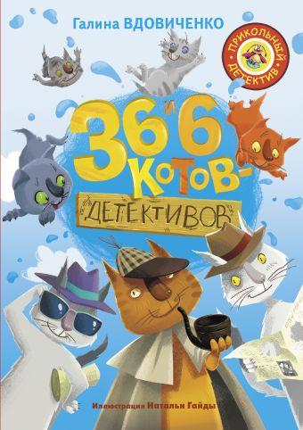 «36 и 6 котов-детективов»