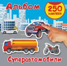 Суперавтомобили