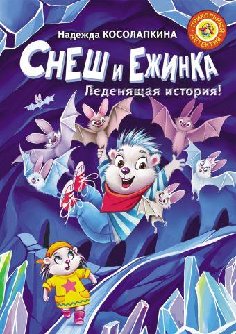 Снеш и Ежинка: Леденящая история