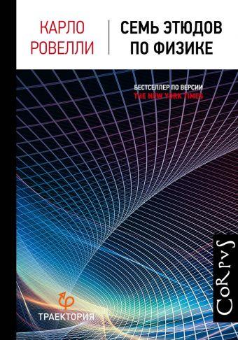 Карло Ровелли «Семь этюдов по физике»