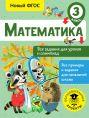Математика. Все задания для уроков и олимпиад. 3 класс