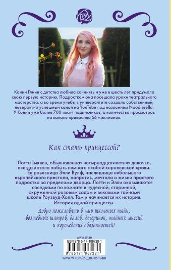 Принцесса под прикрытием