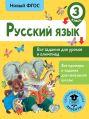 Русский язык. Все задания для уроков и олимпиад. 3 класс