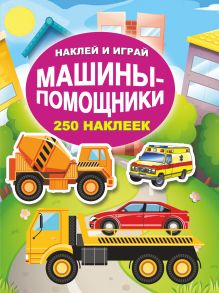 Машины-помощники