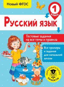 Русский язык. Тестовые задания на все темы и правила. 1 класс