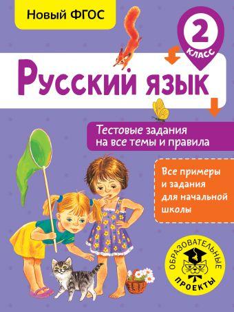 «Русский язык. Тестовые задания на все темы и правила. 2 класс»