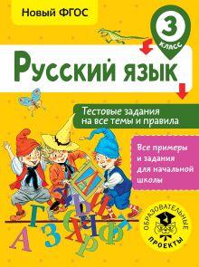 Русский язык. Тестовые задания на все темы и правила. 3 класс