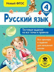 Русский язык. Тестовые задания на все темы и правила. 4 класс