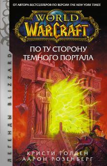 World of Warcraft. По ту сторону Темного портала
