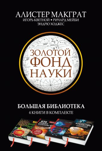 Золотой фонд науки. Большая библиотека. 4 книги в комплекте