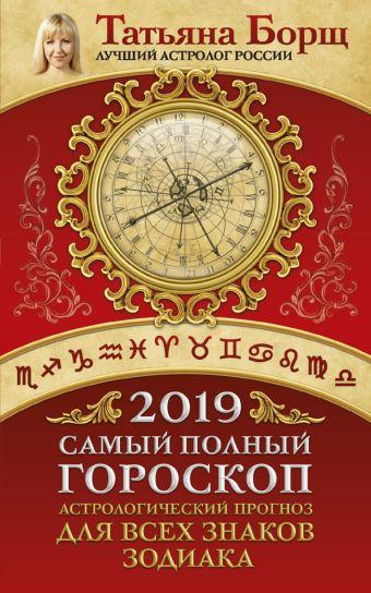 «Самый полный гороскоп на 2019 год. Астрологический прогноз для всех знаков Зодиака»