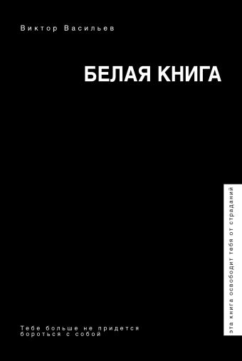 «Белая книга»