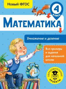 Математика. Умножение и деление. 4 класс