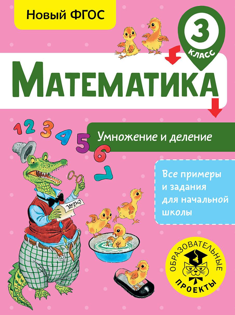 Математика. Умножение и деление. 3 класс - Татьяна Позднева