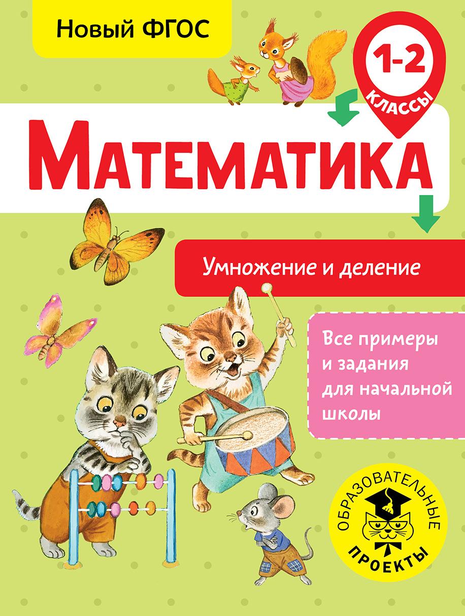 Математика. Умножение и деление. 1-2 классы - Татьяна Позднева