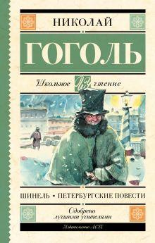Шинель. Петербургские повести