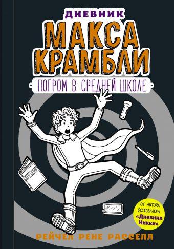 «Дневник Макса Крамбли-2. Погром в средней школе»