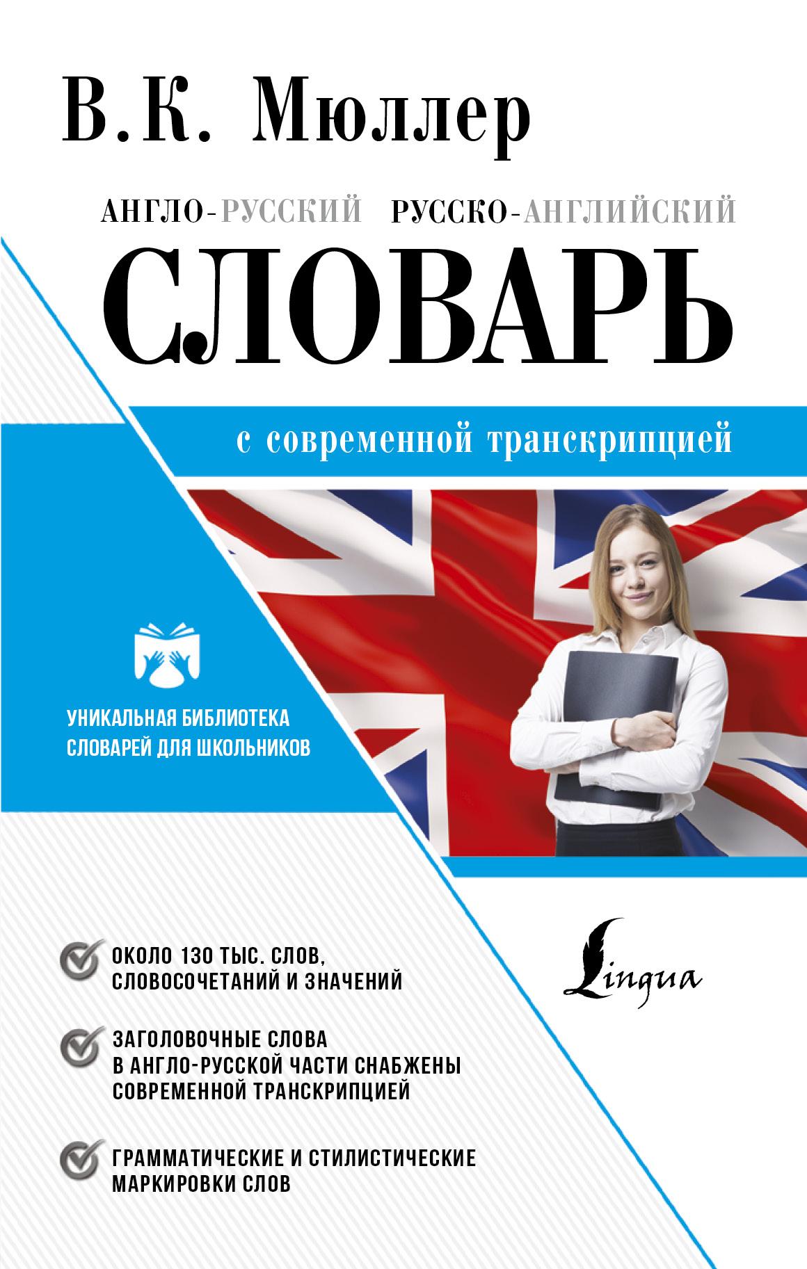 «Англо-русский словарь»