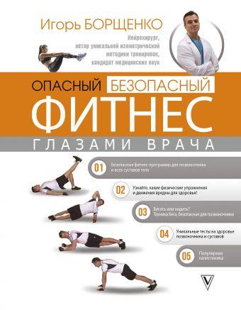 Опасный / безопасный фитнес глазами врача»