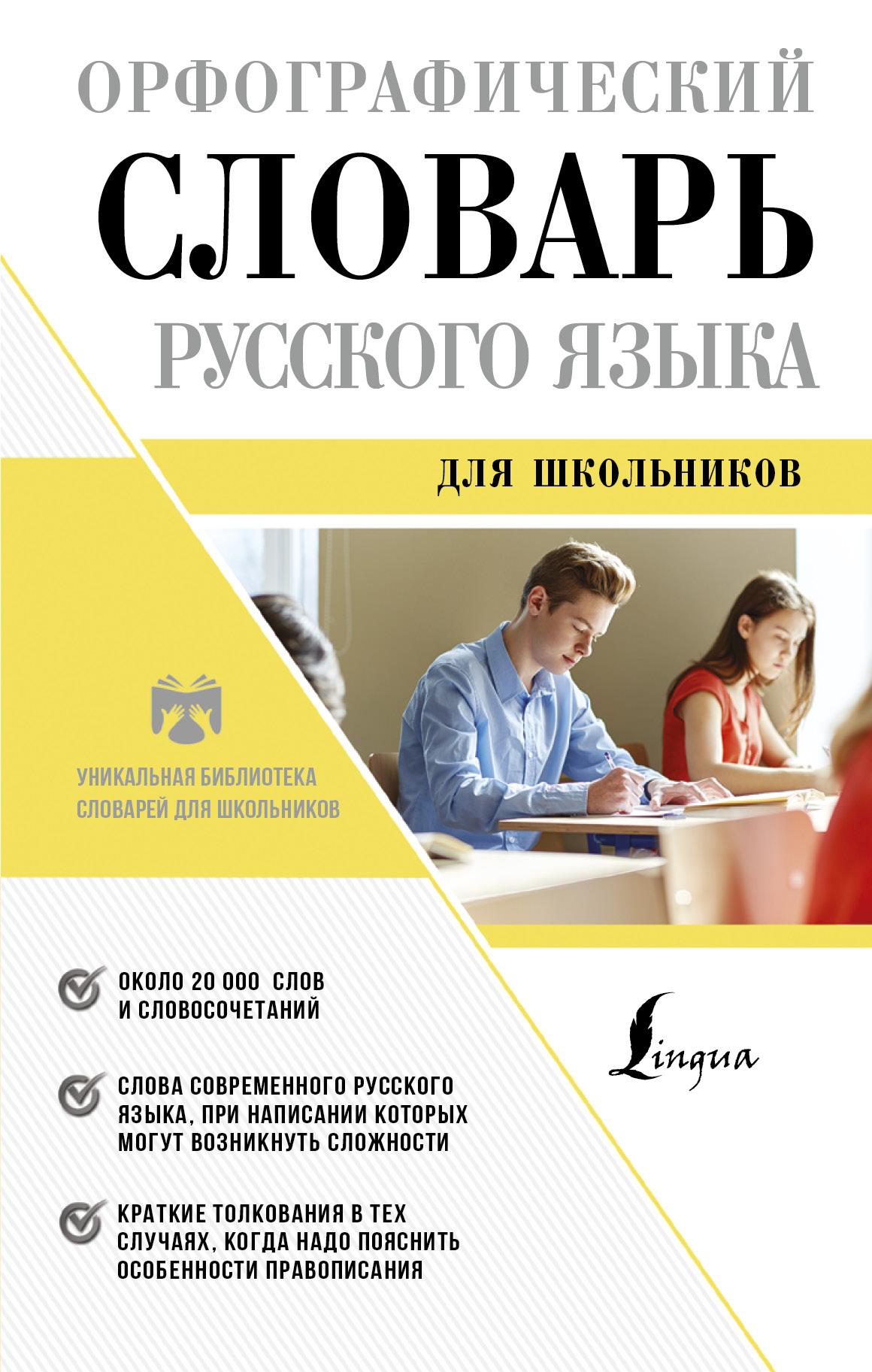 «Орфографический словарь русского языка для школьников»