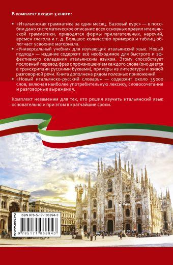 Итальянский язык. Полный курс для начинающих